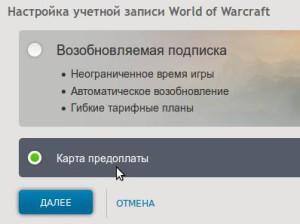 Как использовать тайм-карту WoW?
