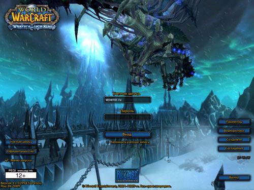World of Warcraft Online - начальное меню игры